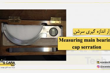 ابزار اندازه گیری سرشن